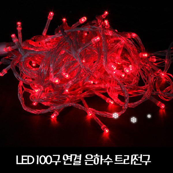 트리/꼬마/전구/LED/연결 은하수 투명선/빨강 상품이미지