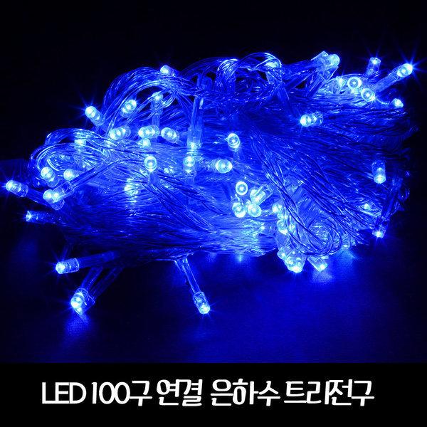 트리/꼬마/전구/LED/연결 은하수 투명선/파랑 상품이미지
