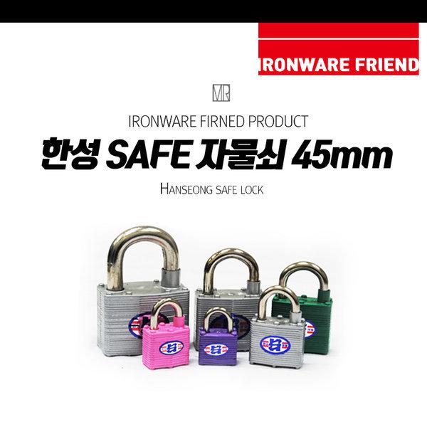 한성세이프자물쇠(45mm)/길이조절/대문/사물함/셔터 상품이미지