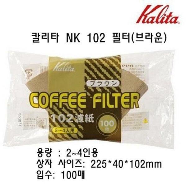 칼리타 NK 102 필터(브라운) 커피필터 커피여과지 상품이미지