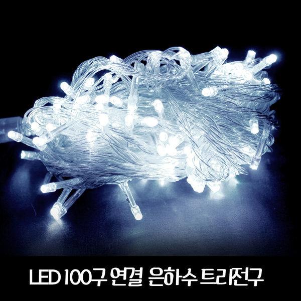 트리/꼬마/전구/LED/연결 은하수 투명선/백색 상품이미지
