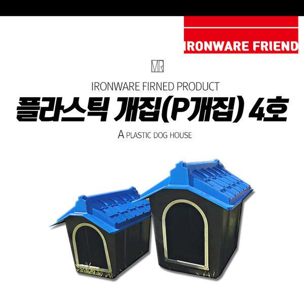 플라스틱개집/4호/강아지/애견/펫하우스/반려견 특대 상품이미지