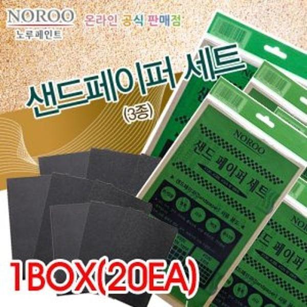 노루 샌드페이퍼 사포 SET(3매입) 1BOX(20EA) 상품이미지
