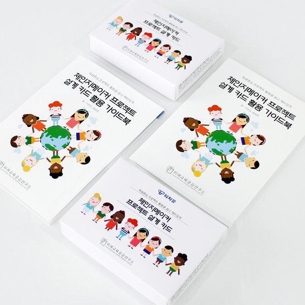 체인지메이커 프로젝트 설계카드 (워크북 포함) 상품이미지
