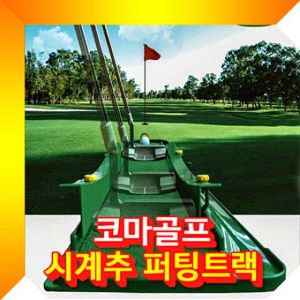 코마시계추퍼팅트렉 퍼팅연습기 골프퍼팅연습기 상품이미지
