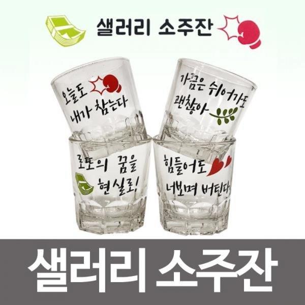 샐러리 소주잔4P(메세지) 레터링 유리잔 소주컵 글귀 상품이미지