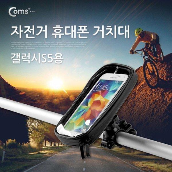 자전거 휴대폰 거치대 갤럭시S5용 상품이미지