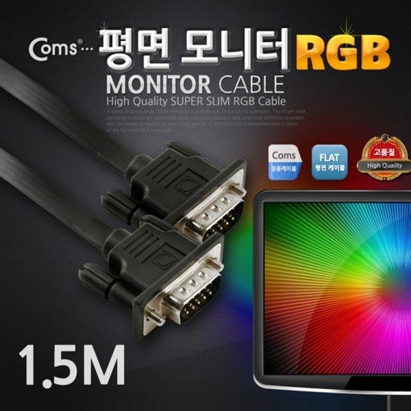 모니터 케이블(RGB Slim 플랫형) 1.5M / 케이블(USB/L 상품이미지