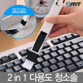 OMT 키보드 청소브러쉬 OKA-BRS 좁은 틈새 먼지제거기