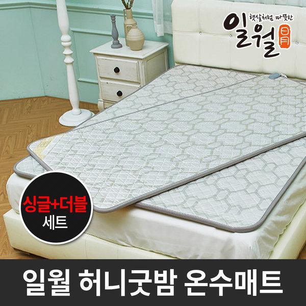 2019년형 일월 허니굿밤 온수매트 싱글+더블세트/일월 상품이미지