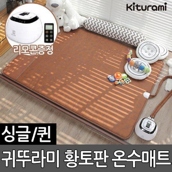 귀뚜라미 프리미엄온수매트 EM-511/싱글/전기매트|| 상품이미지