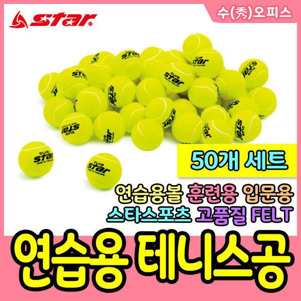 스타 테니스공/50개입/연습용 테니스공/스타스포츠 상품이미지