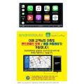 T맵 카카오네비 애플 카플레이 소니 XAV-AX5000