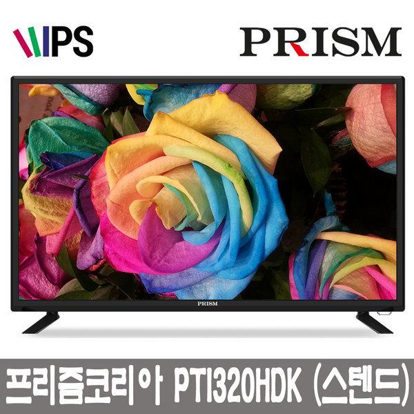 프리즘코리아 PTI320HDK LED TV 2년무상보증 상품이미지