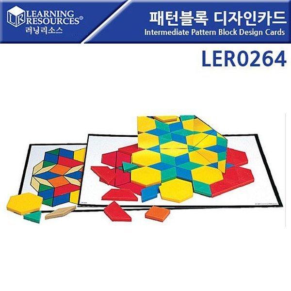 러닝리소스 패턴블록 디자인카드  LER0264 상품이미지