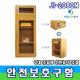 JI-2880N 안전보호구함 안전보호구 안전용품 화재용품
