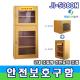 JI-5080N 안전보호구함 안전보호구 비상기구함 안전함