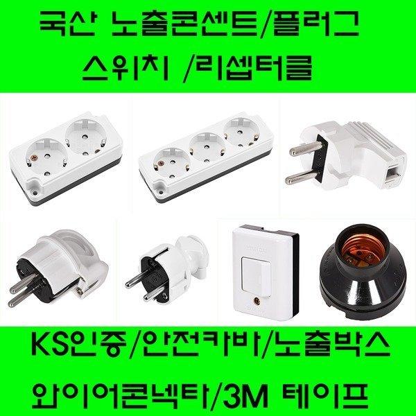 노출 콘센트/플러그/KS인증/사각스위치/리셉터클/국산 상품이미지