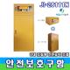 JI-28111N 안전보호구함 안전보호구 산업안전용품