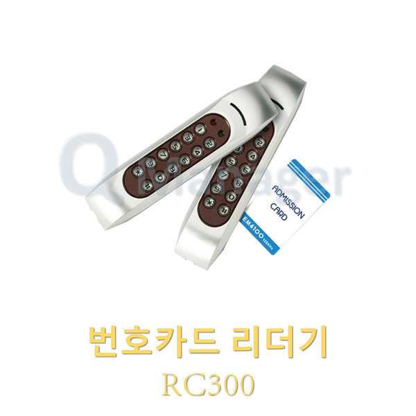 번호카드 리더기 RC300 상품이미지