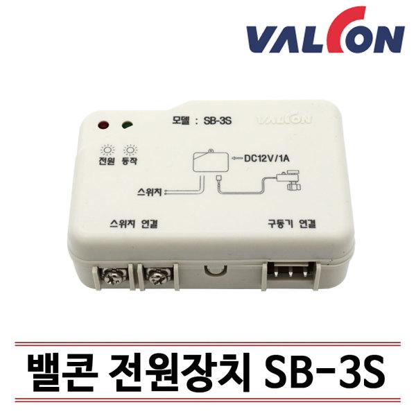 밸콘 각방제어 / 자동난방 / 전원장치 SB-3S 상품이미지