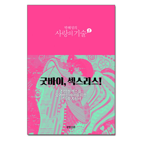 박혜성의 사랑의 기술 2 - 굿바이 섹스리스 (사은품) 경향신문사 (무료배송) 상품이미지