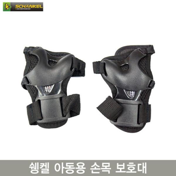 (AK몰)(스포츠기타(스포츠))쉥켈 아동용 인라인 손목 보호대/블랙색/아동용 인라인 보호장구 상품이미지