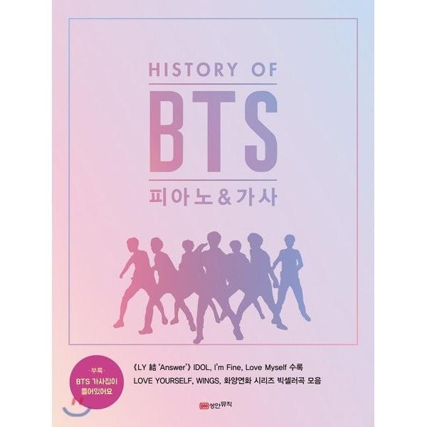 HISTORY OF BTS 피아노   가사 : 방탄소년단 피아노 연주곡집  편집부 상품이미지