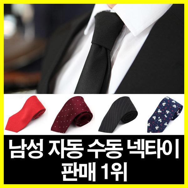 패션넥타이1위/자동/수동/리본/지퍼/보타이/나비/니트 상품이미지