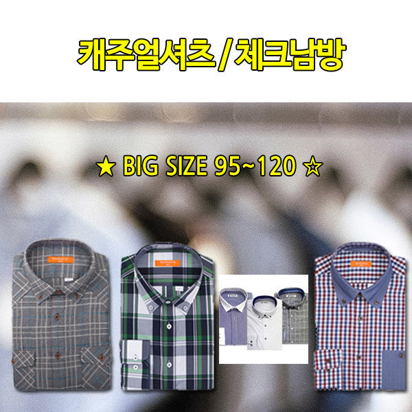 캐주얼셔츠/95~120size/남자긴팔셔츠/남성체크남방 상품이미지