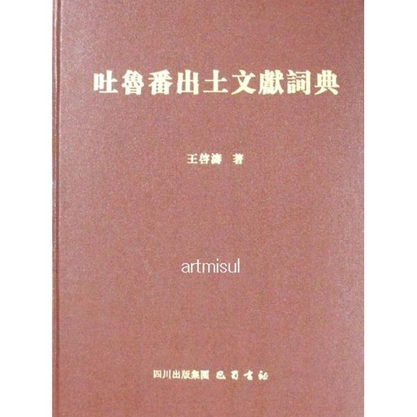 吐魯番出土文獻詞典 (중문체) 토로번출토문헌사전 상품이미지
