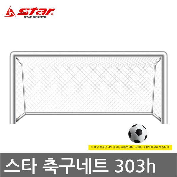 스타축구골네트 SN303H 축구골대망 축구망 상품이미지