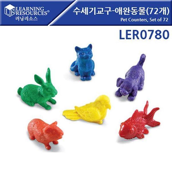 러닝리소스 수세기교구-애완동물 72개 LER0780 수 상품이미지