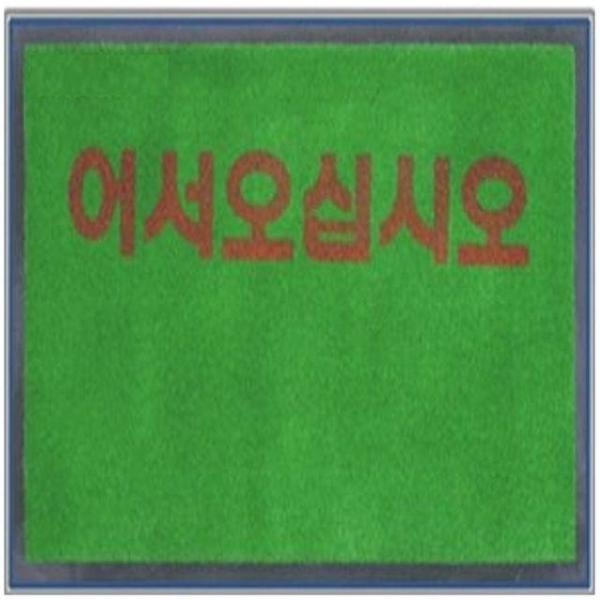 잔디매트(글씨) 대 90x120 현관발매트 업소용발매트 상품이미지