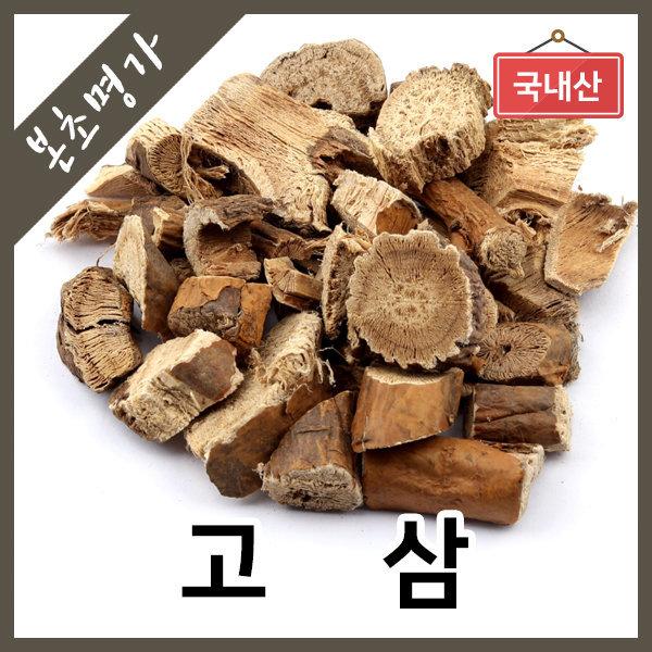 본초명가/고삼/100%국내산/300g 상품이미지