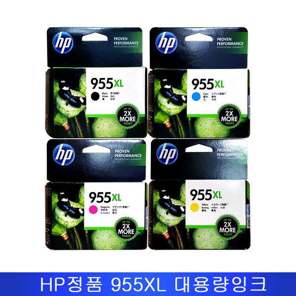 HP955XL/HP8210 HP8710 HP8720 HP8730  수입프린터X 상품이미지