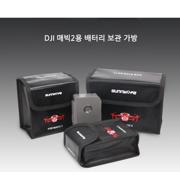 (해외) sunnylife DJI 매빅2용 배터리 보관 가방 상품이미지