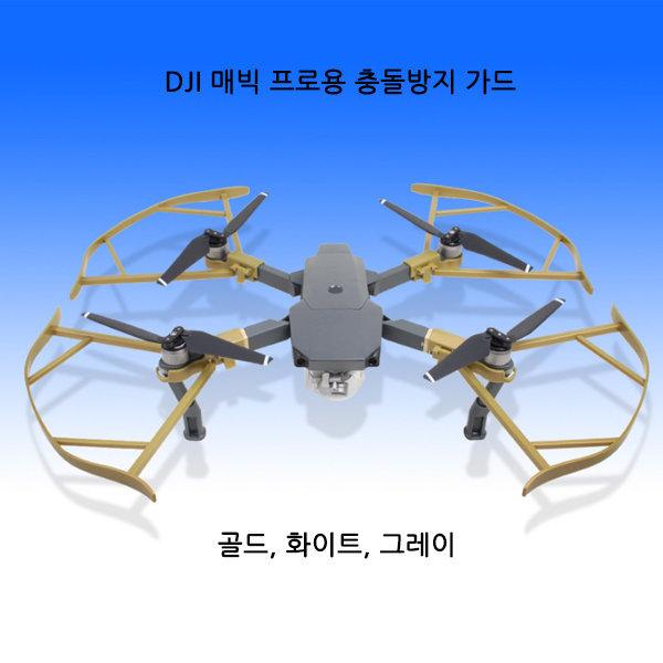 (해외) sunnylife DJI 매빅 프로용 충돌방지 가드 상품이미지