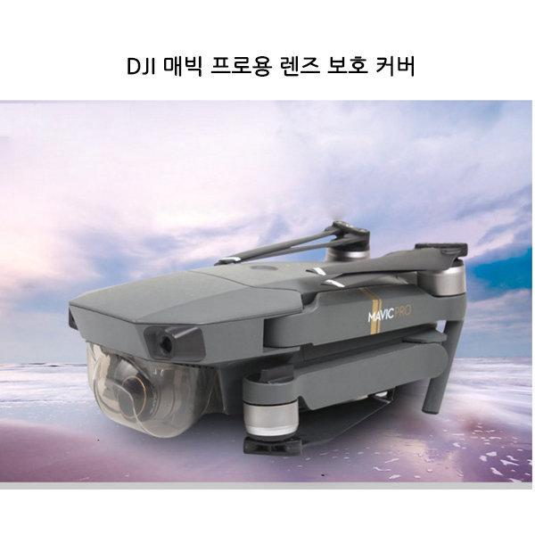 (해외) sunnylife DJI 매빅 프로용 렌즈 보호 커버 상품이미지