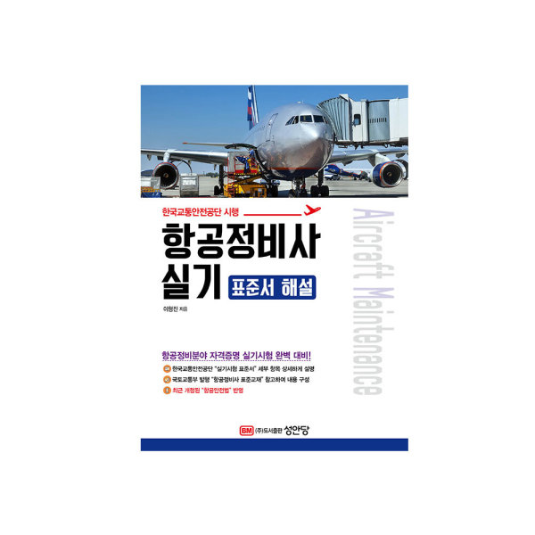 성안당 항공정비사 실기 - 표준서 해설  한국교통안전공단 시행 2019 상품이미지