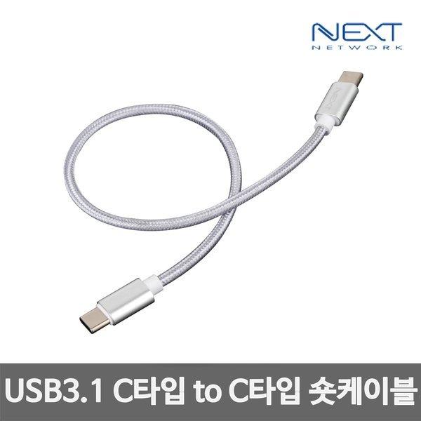 USB3.1 C타입 9V 고속충전 숏케이블 30cm NEXT-1533CC 상품이미지