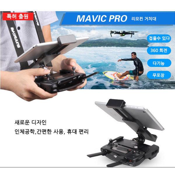 (해외) sunnylife DJI 매빅2 용 탭 아이패드 거치대 상품이미지