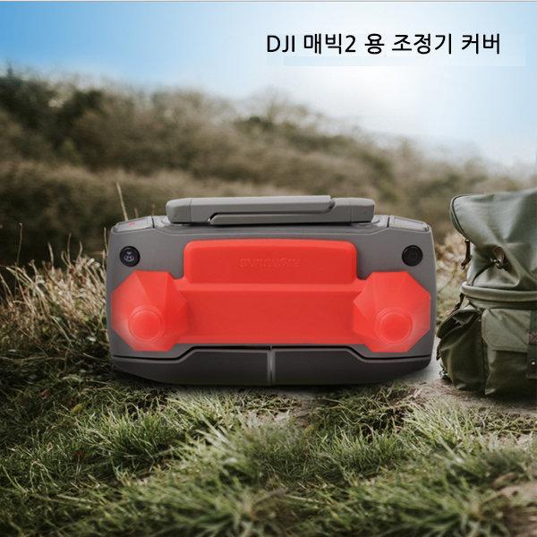 (해외) sunnylife DJI 매빅2 용 조정기 커버 상품이미지