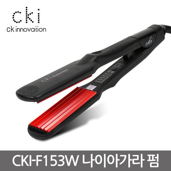 CKI-F153W 나이아가라 온도조절 고데기 매직기 상품이미지