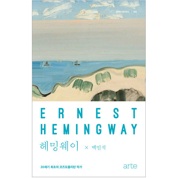 헤밍웨이 - 20세기최초의 코즈모폴리턴 작가 클래식 클라우드 6 아르테 상품이미지