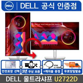 DELL U2719D 69cm 모니터 후속 U2722D QHD 예약판매 /M