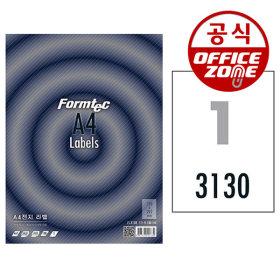 폼텍 LS-3130 A4 전지라벨 레이저 잉크젯 1칸100매