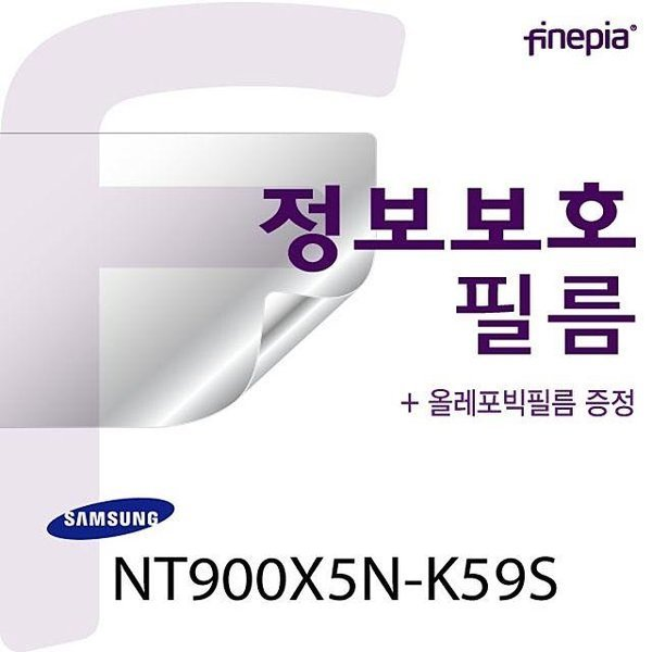 (파인피아) (삼성) NT900X5N-K59S용 Privacy 정보보 상품이미지