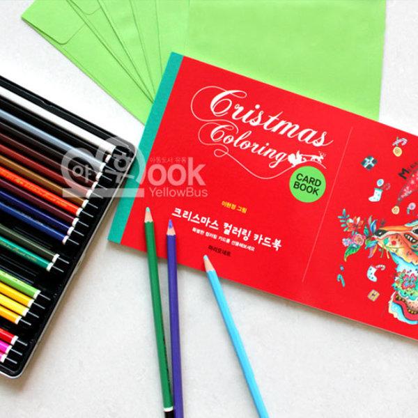 크리스마스 컬러링 카드북(12종) 크리스마스 카드 만들기 DIY카드 상품이미지