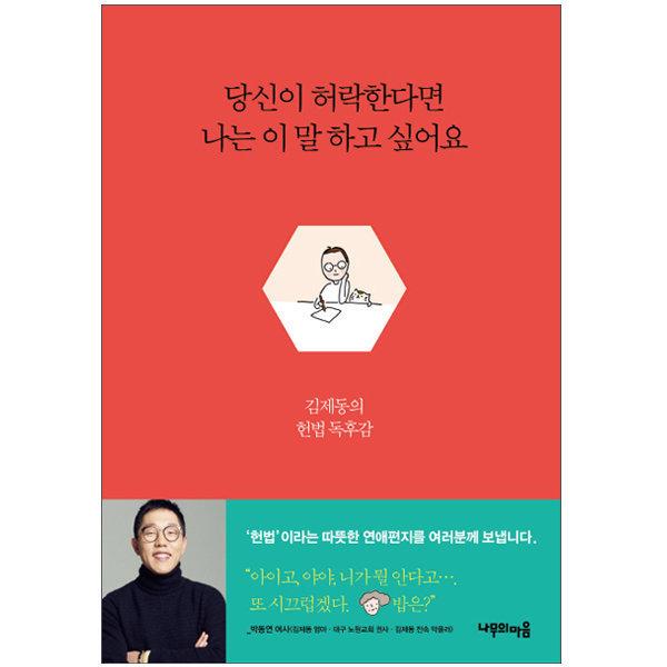 당신이 허락한다면 나는 이 말 하고 싶어요 책 / 나무의마음 김제동 헌법 독후감 상품이미지